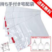 持ち手付き 宅配袋 ポリ袋  テープ付き 防水 梱包 肩掛け 手提げ袋 ゴミ袋 便利