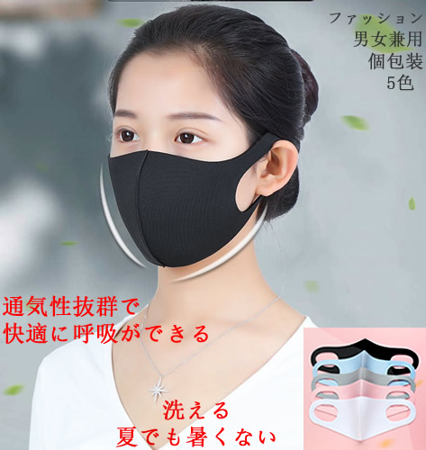 激安 大阪から発送 洗えるマスク マスク ファンションマスク 大人 子供 キッズ 個包装