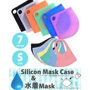 New 水着マスク(S)とシリコンケース
