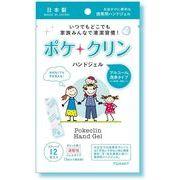 【在庫あり日本製】アルコール ハンドジェル ポケクリン 1袋(2ml×12個包装) エタノール 除菌 手指 携帯用