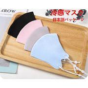 冷感マスク 薄手 洗えるマスク 立体マスク uvカット 防塵マスク 日本語パッケージ
