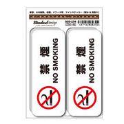 サインステッカー 禁煙 NO SMOKING 横向き SGS234 店舗 オフィス 識別 標識 注意 警告 注意 警告 2020新作