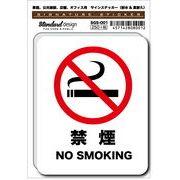 SGS-001 No Smoking 禁煙ステッカー 家庭、公共施設、店舗、オフィス用
