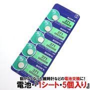 交換用ボタン電池 SONY 日本製 1.55V/1.5V 1シート[5個パック] SR920SW SR920 ボタン型電池