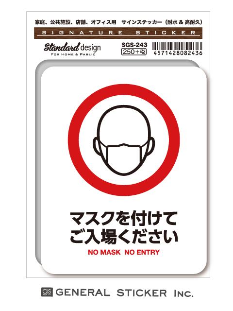 サインステッカー マスクを付けてご入場ください 表示 SGS243 識別 標識 ピクトサイン 2020新作