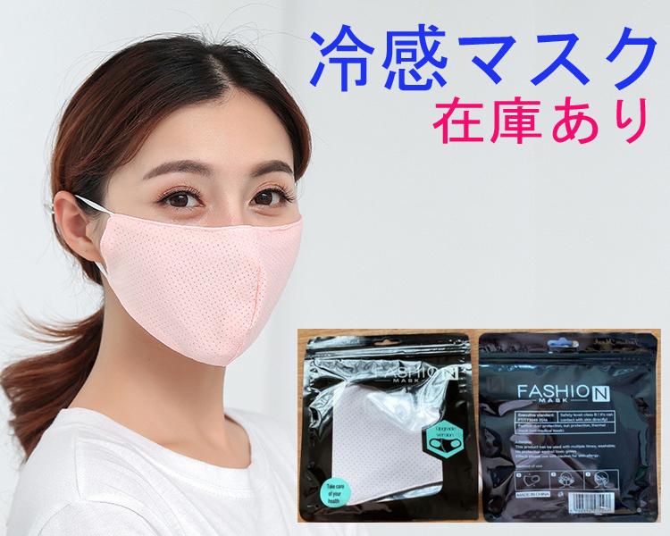 夏マスク 洗えるマスク 立体マスク 接触冷感 快適 花粉症対策 uvカットマスク フェイスマスク