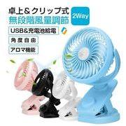 クリップ扇風機 静音 強力 卓上扇風機 首振り USB扇風機 クリップ ミニ 扇風機 ベビーカー 携帯扇風機