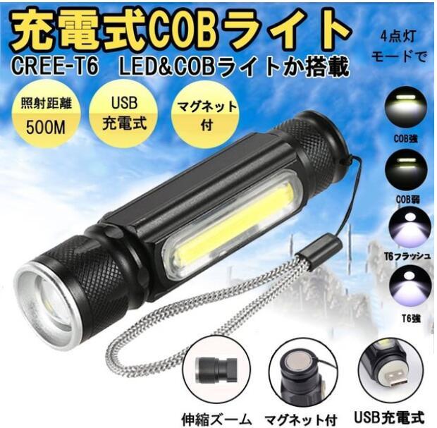 ハンディライト LEDライト 充電式 懐中電灯 ズーム付き 充電式 COBライト ハンドライト USB充電