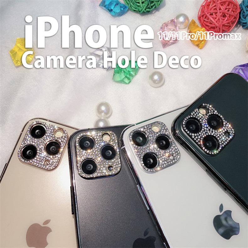 iPhone11 11promax 11pro カメラ保護 スマホアクセサリー Camera Hole Deco カメラ メタル 保護 デコ