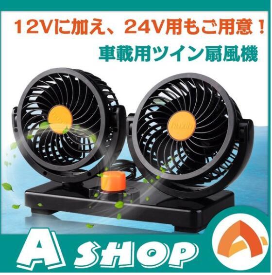 サーキュレーター 車 扇風機 ツインファン 熱中症対策 車載 カー用品 夏 換気