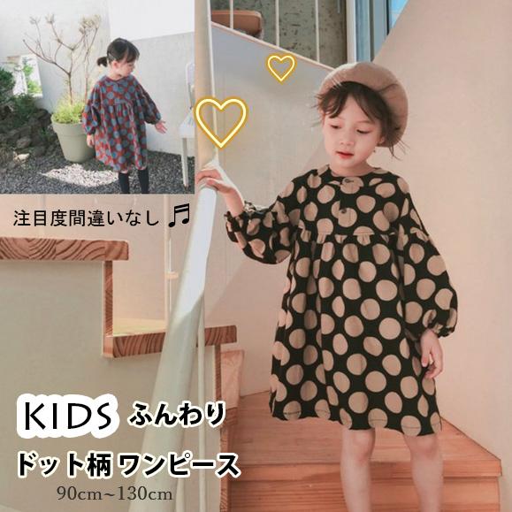 2020秋新作 韓国風 子供服 女の子 可愛いキッズ コットン シャツ ワンピース 長袖 ドット柄