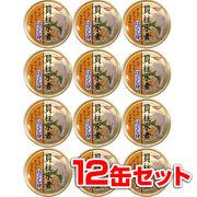 【訳あり】(在庫処分)宝幸 貝柱水煮ほぐし身 ホタテエキス配合 130g(固形量65g)【12缶セット】