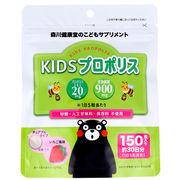 ※こどもサプリメント KIDS プロポリス チュアブルタイプ いちご風味 150粒