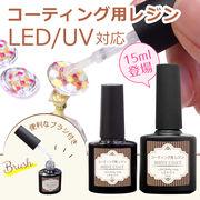 最新ブラシ付きコーティング剤 【コーティング用レジン シャイニーコート】 UV/LED ハンドメイド