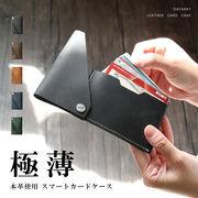 カードケース スライド式 メンズ 本革 オイルレザー キャッシュレス ab-cd006