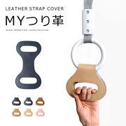吊り革 つり革 持ち手 ハンドマスク 携帯つり革 ウイルス対策 柔らかい 本革 ot024