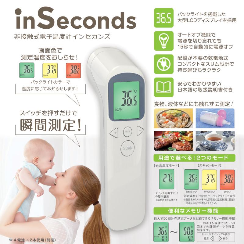 【売り切れごめん キャンセルは出来ません!】非接触式電子温度計 インセカンズ SKS-ISD-001