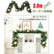 クリスマス雑貨藤条.ガーデン装飾籐オーナメント玄関飾り人工花松の実付