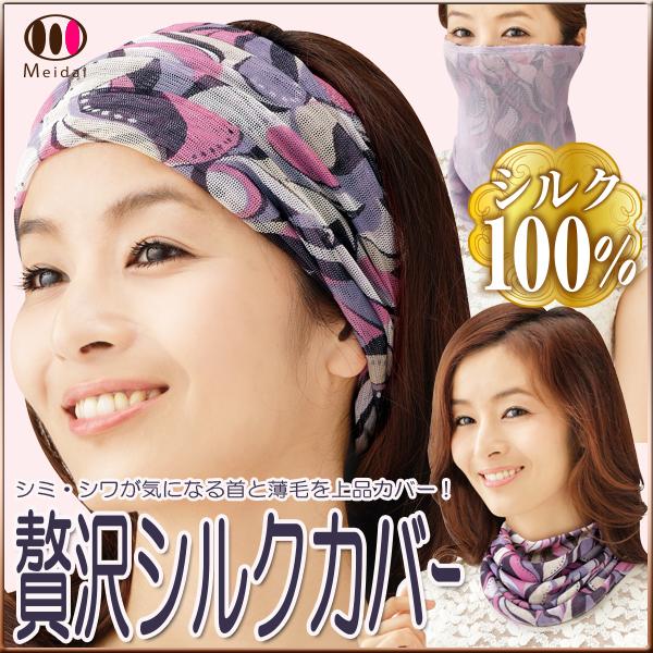 《sale》 贅沢シルクのこだわりネックカバー ヘアバンド フェイスマスク 絹100%