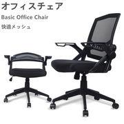 オフィスチェアー メッシュ デスクチェア 昇降 オフィスチェア 折りたたみチェア 事務椅子 ブラック