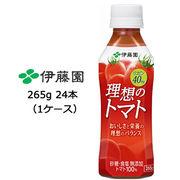 ☆伊藤園 理想のトマト PET 265g ×24本 (1ケース) 49622
