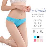M/L/XLサイズ やわらか肌触り綿混合素材 クラシカルレースコットンTバック インナー 下着 綿
