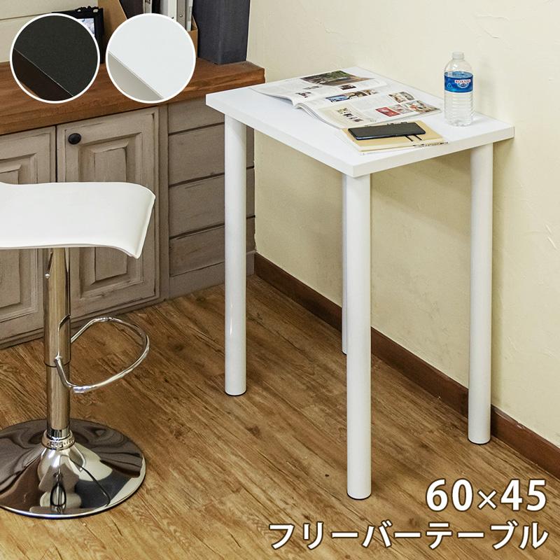 フリーバーテーブル 60×45 BK/WH