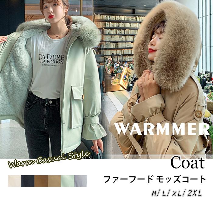 2020秋冬新作 トレンド レディース アウター 裏起毛 中綿 コート ファーフード モッズコート