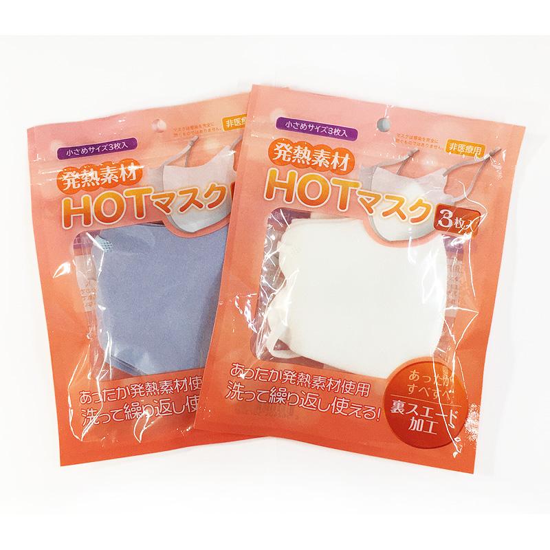 発熱素材 HOT マスク 小さめサイズ 3枚入 ホットマスク 非医療用 秋冬マスク