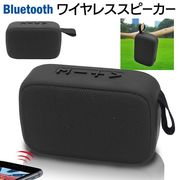 Bluetoothワイヤレススピーカー/ハンズフリー通話対応/マイク搭載/充電式/SpeakerII