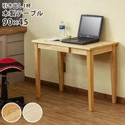 木製テーブル 90×45 NA/WW