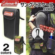 正規品コールマンサングラスケース(CO09-1 CO09-2)/Coleman/フック付き/眼鏡ケース CO-09