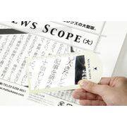 シート型レンズ「NEWS SCOPE (ニュース・スコープ)」マルチキット 販促・ノベルティ・景品にも便利