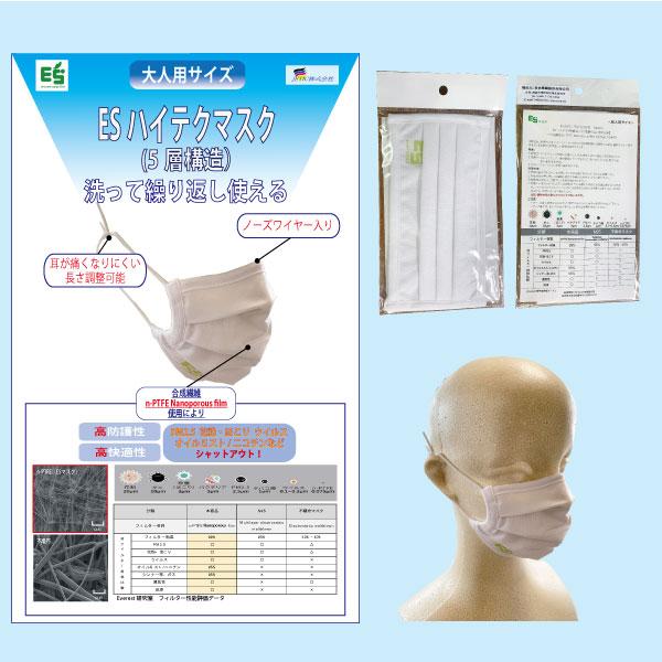 ESハイテクマスク(5層構造)洗って繰り返し使える ウイルス99%カット!