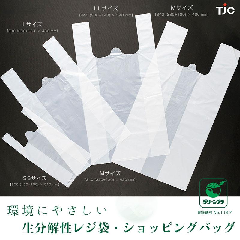 PLA 生分解性レジ袋