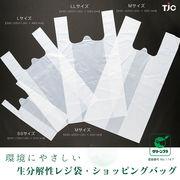 PLA 生分解性レジ袋 ポリ乳酸生分解性プラスチック 業務用 環境にやさしい 植物原料