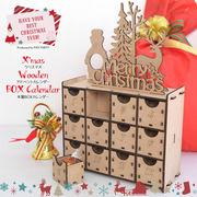 【即納】お家で楽しむクリスマス【Xmasアドベントカレンダー両面ミニ 木製BOXカレンダー 】