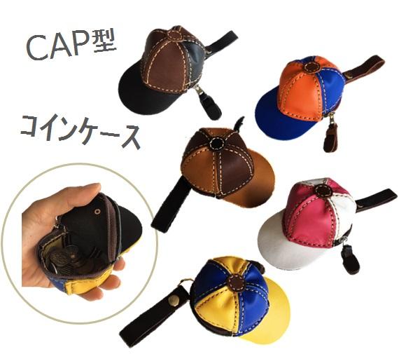 レザーコインケース CAP 牛革 帽子