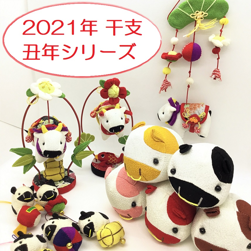 2021年 干支 丑年 正月 お正月飾り 置き飾り 下げ飾り