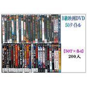B級映画DVD 50タイトル
