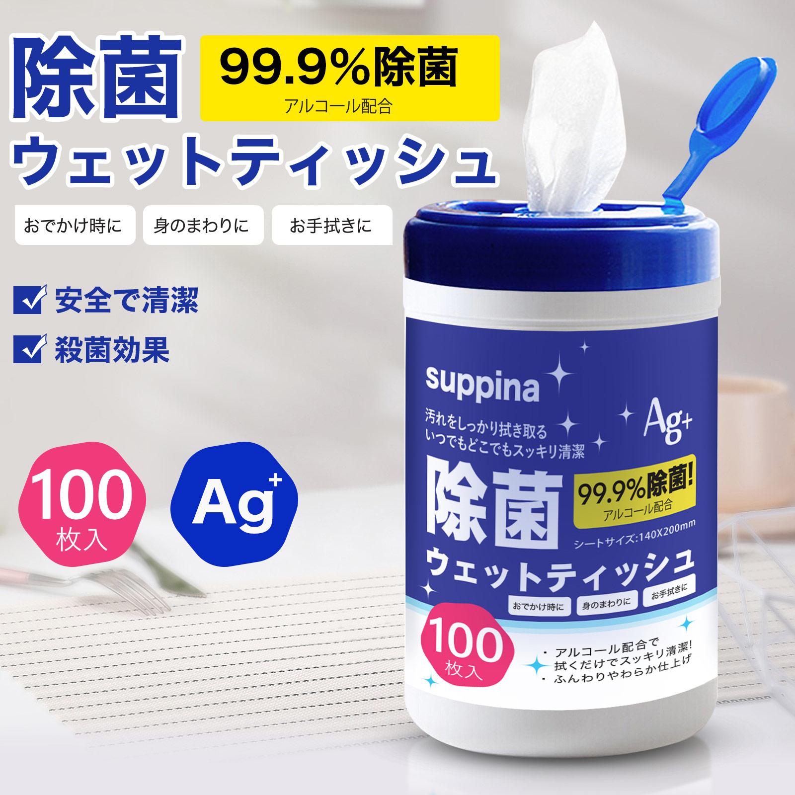 ★日本在庫あり 即納★除菌ウェットティッシュ アルコール配合 99.9%除菌シート 100枚入り  大容量100枚