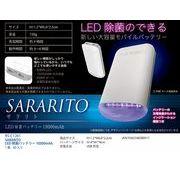 サラリト LED除菌バッテリー 10000mAh RS-C1261