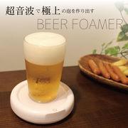 【お手軽ビールサーバー】超音波で極上の泡を作り出す 家庭用ビールサーバー