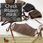 【12/8頃より順次出荷】 日本製 ノーズワイヤー入りチェックリボンマスク