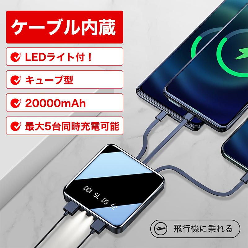 ★日本在庫あり 即納★2021年最新 モバイルバッテリー ケーブル内蔵  20000mAh LEDライト付き 大容量 軽量