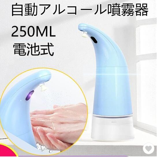 アルコールディスペンサー 自動手指消毒器 自動アルコール消毒噴霧器 自動ソープディスペンサー 消毒