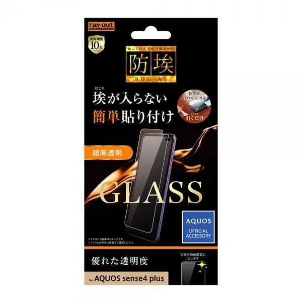 AQUOS sense4 plus ガラスフィルム 防埃 10H 光沢 ソーダガラス