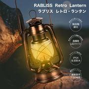 【日本在庫あり】 ランタンLED 電池式 【レトロ アンティーク調】べランピング 照明 ライト 懐中電灯 KO263