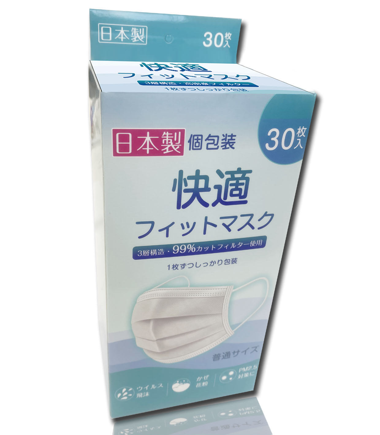 「日本製」「個包装」「送料無料」平ゴム採用 30枚入 三層構造快適フィットマスク 不織布マスク