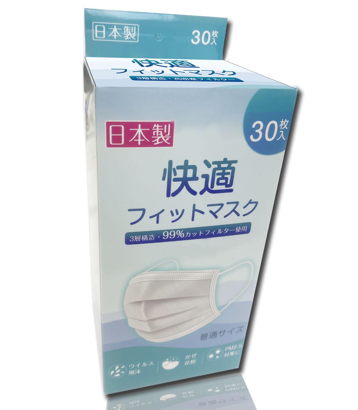 「日本製」「送料無料」平ゴム採用 30枚入 三層構造快適フィットマスク1/4~工場直送